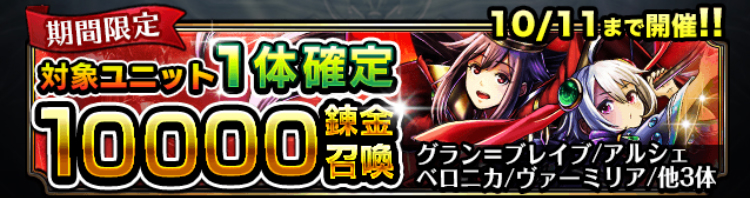 10000錬金召喚