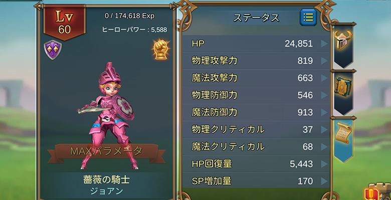 ロードモバイル 薔薇の騎士ジョアン