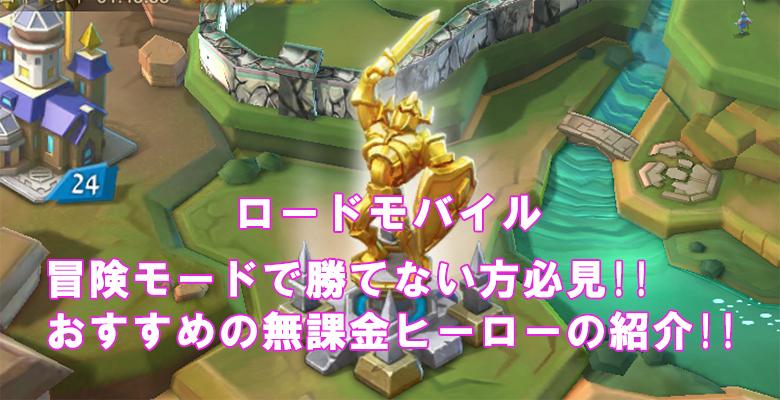 【ロードモバイル】冒険モードで勝てないと悩んでいる方必見!!おすすめのヒーローの紹介