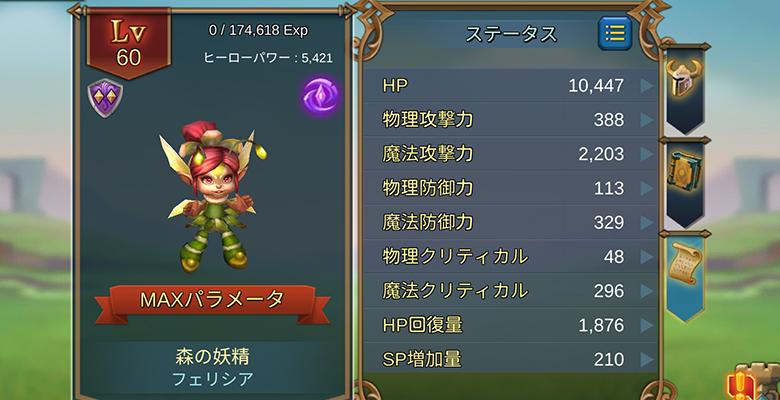 ロードモバイル 森の妖精フェリシア