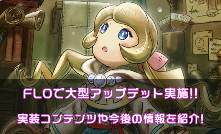 【FLO】ファンタジーライフオンライン大型アップデート!ついにあのコンテンツも!