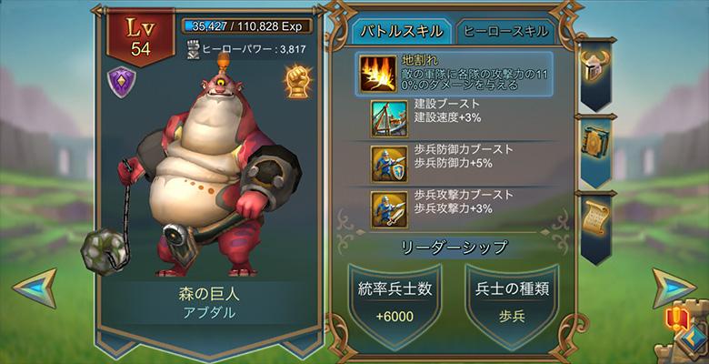 課金ヒーロー2.森の巨人アダブル(近接型ヒーロー)