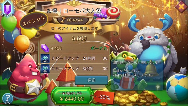 お得ローモバ大人袋 2400円