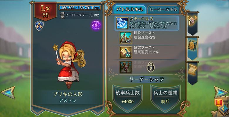 課金ヒーロー1.ブリキの人形 アストレ(魔法型ヒーロー)
