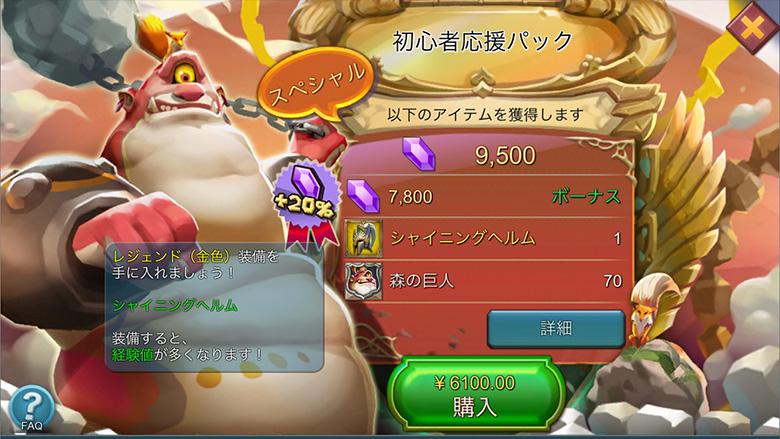 初心者応援パック 120円~
