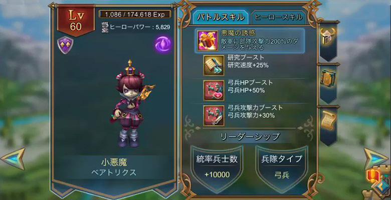 課金ヒーロー6.子悪魔ベアトリクス(魔法型ヒーロー)