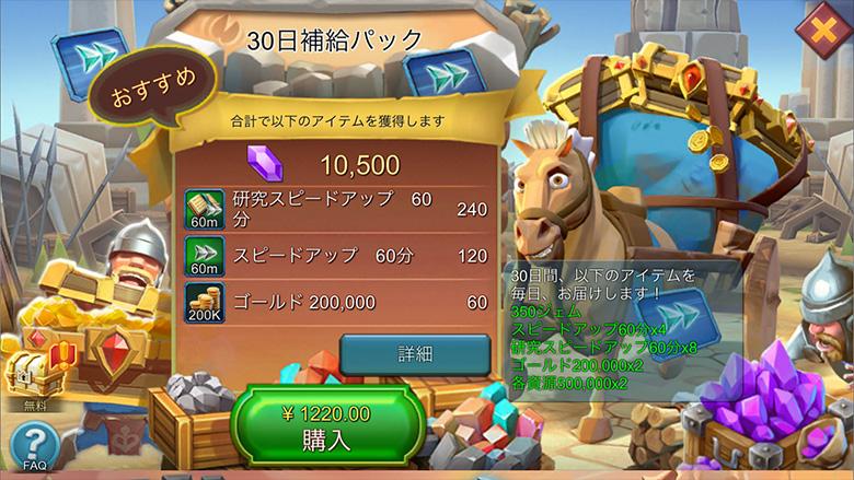 30日補給箱 1200円
