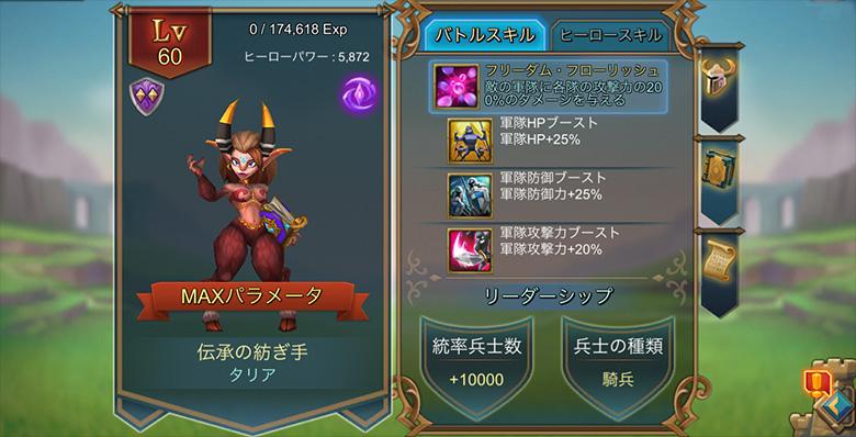 課金ヒーロー5.伝承の紡ぎ手タリア(魔法型ヒーロー)