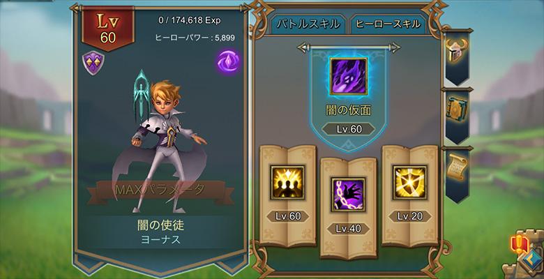 課金ヒーロー3.闇の使徒ヨーナス(魔法型ヒーロー)