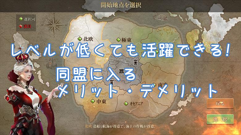 異世界で始める偉人大戦争【いじばと】 加入するべき!!同盟に入る6つのメリット