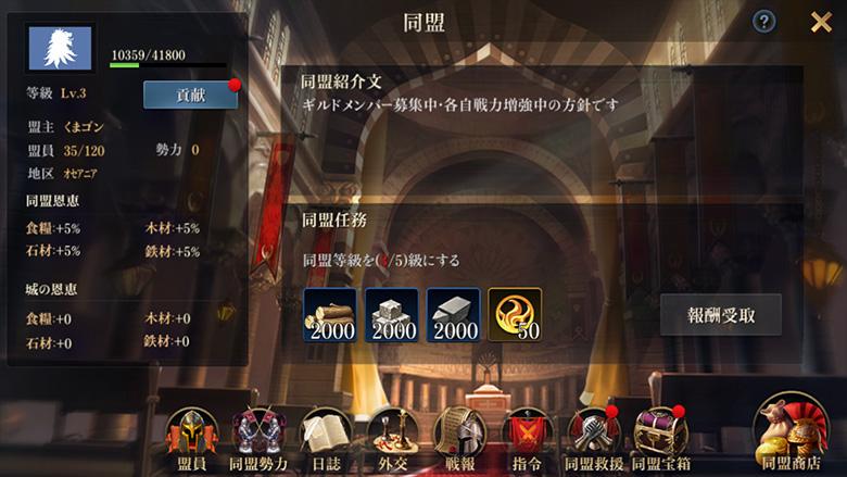 同盟に入って強力プレイを楽しもう!