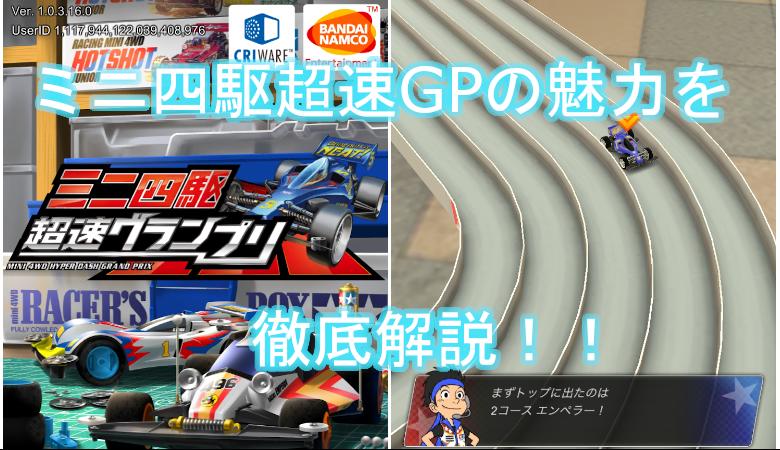【ミニ四駆超速グランプリ】30代以上はハマる!ゲーム内容の紹介!