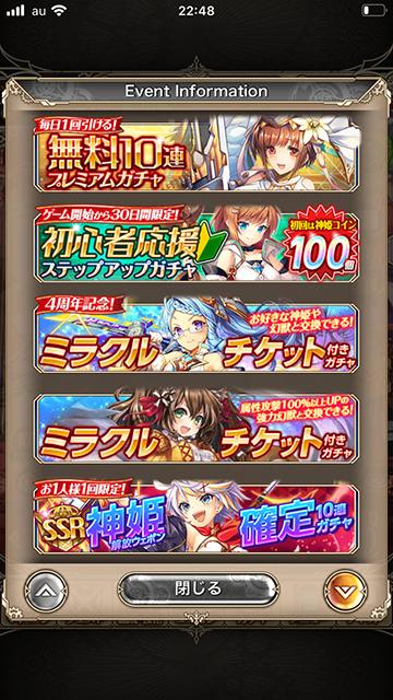 神姫PROJECT A 紹介4