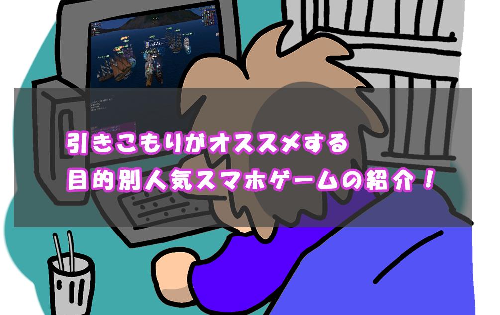 【スマホゲーム】引きこもりがおすすめする人気ゲーム紹介!