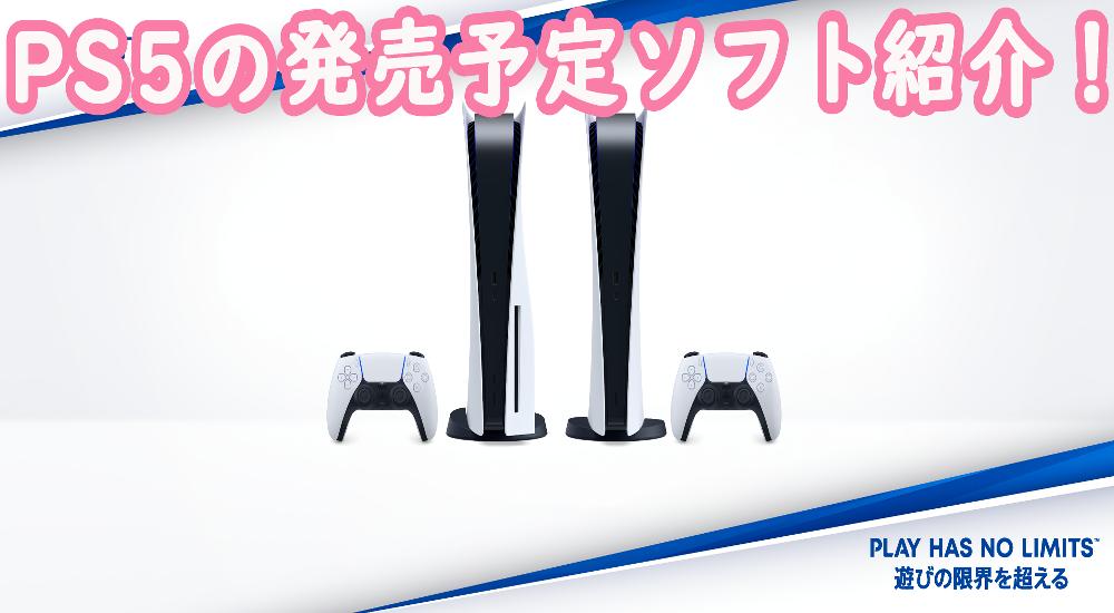 【PS5】ソフト一覧!ローンチタイトルから今後予定のものまで紹介!