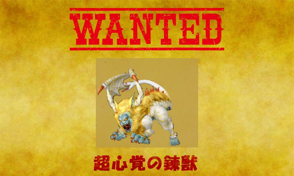 lv114開放クエモンスター「超心覚の錬獣」