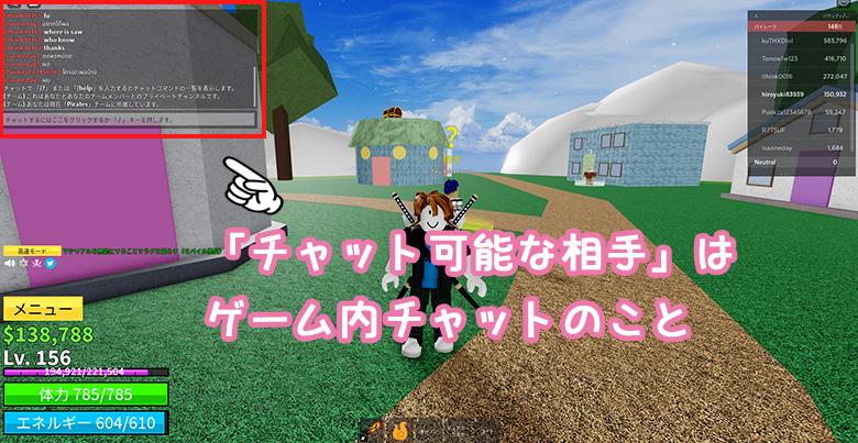 「チャット可能な相手」というのはゲーム画面中に表示されるチャット欄のこと。