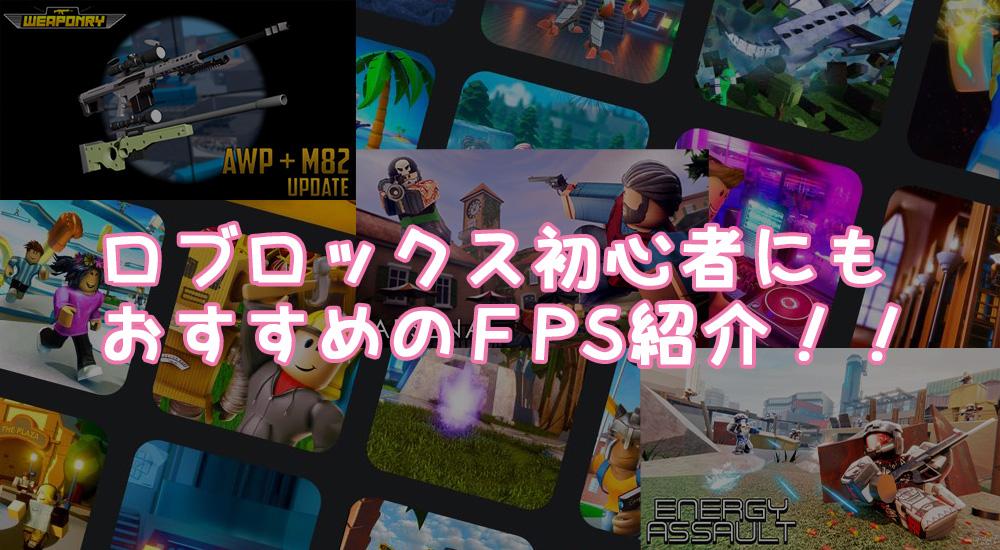 【ロブロックス】FPSの操作が苦手な人でも楽しめる!おすすめFPS3選